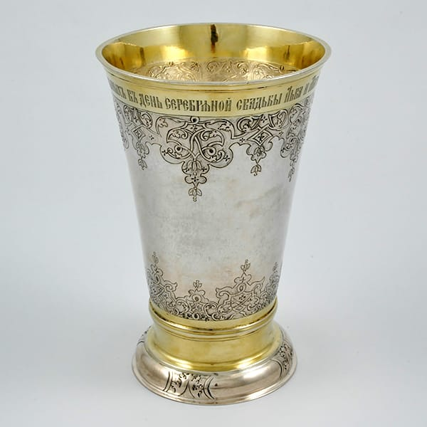 Russian silver gilt Empress Anna Ioanovna <br>(1730-1740) beaker, marked for Moscow 1734. <br>With Moscow marks for 1733-1741 and year mark <br>for 1734. By unidentified maker N.T. (1732). <br>Later inscription reads: From Dimitry and<br> Zinaida Golitsin, On the day of the wedding's <br>silver Anniversary of Lev and Maria Volkov <br>18 April 1879.